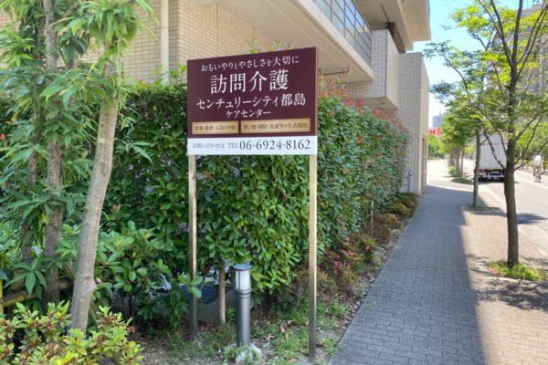 介護施設サイン製作取付